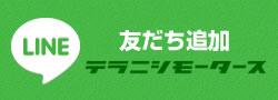 Line テラニシモータース