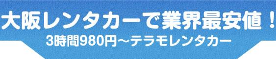 大阪レンタカーで業界最安値!3時間980円~テラモレンタカー
